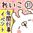 【れいこ】専用31<年間行事/イベント>