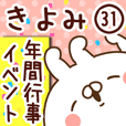 【きよみ】専用31<年間行事/イベント>