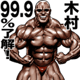 Kimura dedicated Muscle macho sticker