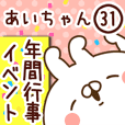 【あいちゃん】専用31<年間行事イベント>