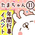 【たまちゃん】専用31<年間行事イベント>