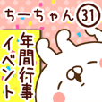 【ちーちゃん】専用31<年間行事イベント>