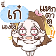 """Name """"Kae"""" V3 by Teenoi"""