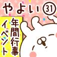 【やよい】専用31<年間行事/イベント>