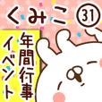 【くみこ】専用31<年間行事/イベント>