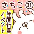 【さちこ】専用31<年間行事/イベント>