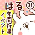 【はる】専用31<年間行事/イベント>