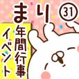 【まり】専用31<年間行事/イベント>