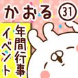 【かおる】専用31<年間行事/イベント>