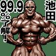 Ikeda dedicated Muscle macho sticker