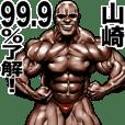 山崎専用 筋肉マッチョマッスルスタンプ