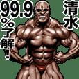 清水専用 筋肉マッチョマッスルスタンプ