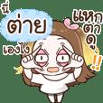 """Name """"Tai"""" V3 by Teenoi"""