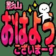 影山さんデカ文字シンプル2[カラフル]