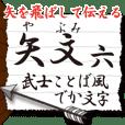 動く【矢文】vol.6 武士語でデカ文字
