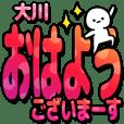 大川さんデカ文字シンプル2[カラフル]