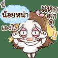 """Name """"Noina"""" V3 by Teenoi"""