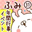 【ふみ】専用31<年間行事/イベント>