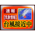 【台風版】注意喚起スタンプ