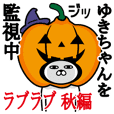 大好きなゆきちゃんに送る秋ハロウィン編