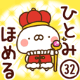 【ひとみ】専用32<ほめる>
