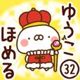 【ゆうこ】専用32<ほめる>