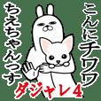 Sticker gift to chie Funnyrabbit pun4