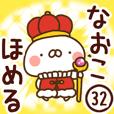 【なおこ】専用32<ほめる>