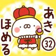 【あき】専用32<ほめる>