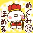 【めぐみ】専用32<ほめる>