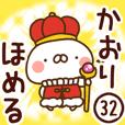 【かおり】専用32<ほめる>