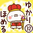 【ゆかり】専用32<ほめる>