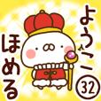 【ようこ】専用32<ほめる>