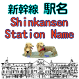Sta. Name (Shinkansen 1) of Apo&Le