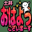 土井さんデカ文字シンプル2[カラフル]