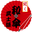 Wagasa vol.1(term of samurai dramas)