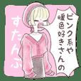 ピンク好きさんのふんわりスタンプ