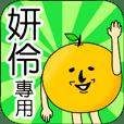 【妍伶】專用 名字貼圖 橘子