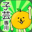 【子芸】專用 名字貼圖 橘子