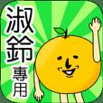 【淑鈴】專用 名字貼圖 橘子