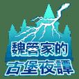 魏管家的古堡夜譚1 中文版