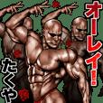 たくや専用 筋肉マッチョスタンプ 2