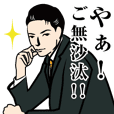 dandy Sticker 5