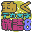"""DEKAMOJIKEIGO8"" moving sticker"