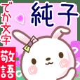 純子●でか文字■ゆる敬語名前スタンプ