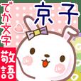 京子●でか文字■ゆる敬語名前スタンプ