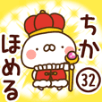 【ちか】専用32<ほめる>