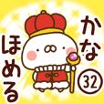 【かな】専用32<ほめる>