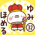 【ゆみ】専用32<ほめる>