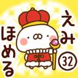 【えみ】専用32<ほめる>